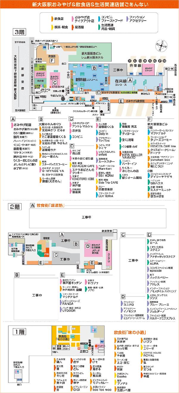 新大阪駅構内の案内地図